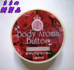 薔薇のボディバター