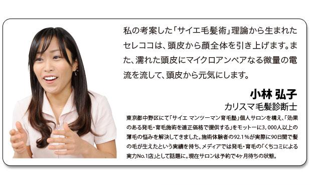 サイエの弘子