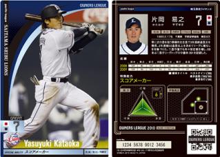 02kataoka