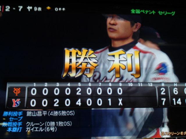 20101120 第三戦