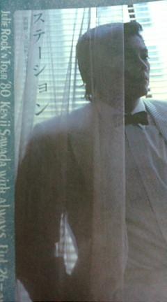 ジュリー1980年パンフ