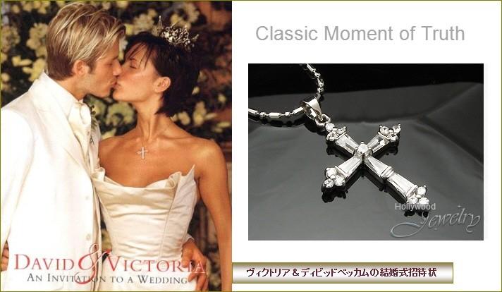 ヴィクトリア・ベッカムのダイヤモンド クロス ネックレス