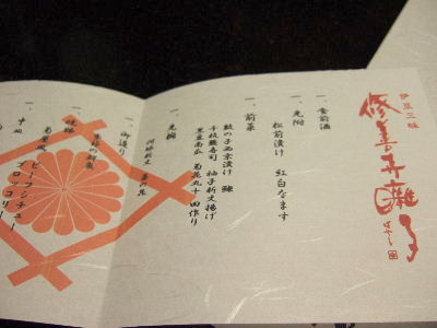 yukairo kikuya0132