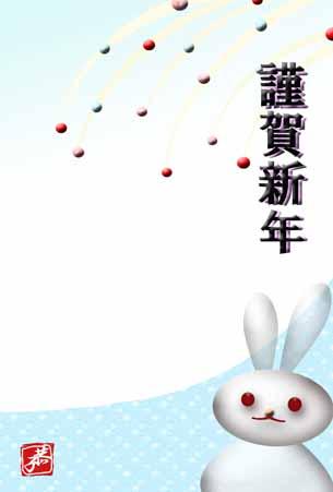 nenga2011-02.jpg