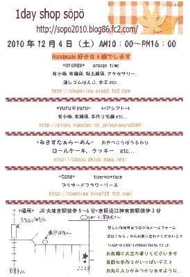 soponewちらし地図(1)(1)(1)