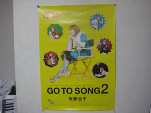 GO TO SONG 2 ポスター