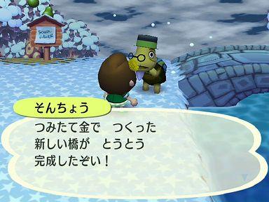 12月12日橋完成村長