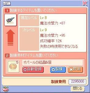 LV8→LV9