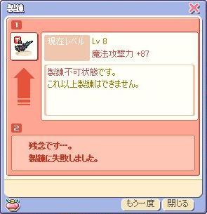 LV8→LV9失敗