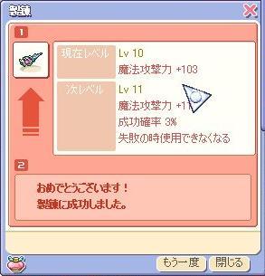 LV9→LV10成功!!