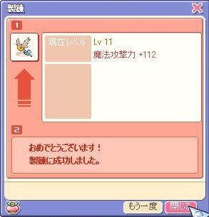 まさかのLV11