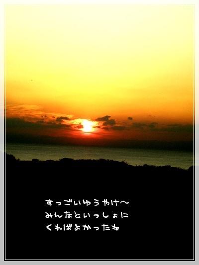 夕日が海に落ちるよ~