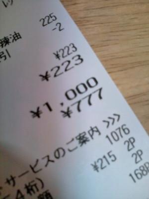 100228 chan2