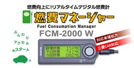 FCM2000W_03.jpg
