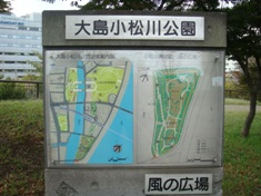 大島小松川公園①