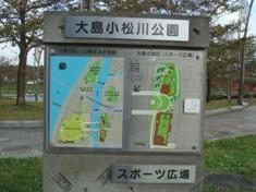 大島小松川公園②