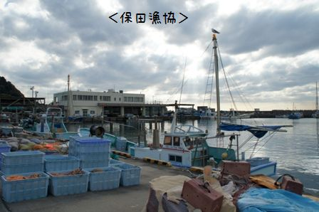 保田漁協①