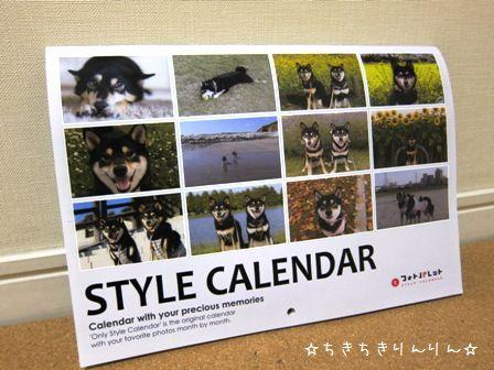 カレンダー2011