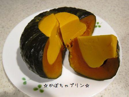 丸ごとかぼちゃプリン