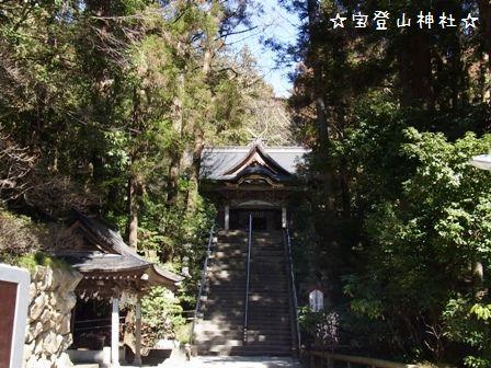 宝登山神社①