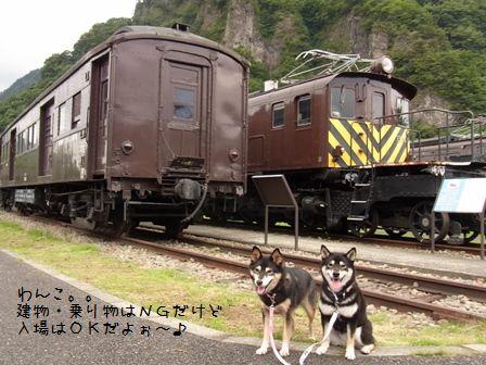 碓氷峠鉄道文化むら②