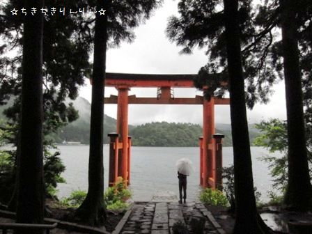 箱根神社④