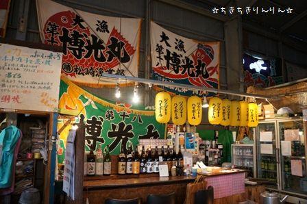 新函館市場