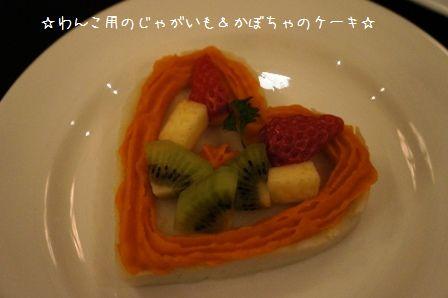 バースディケーキ①