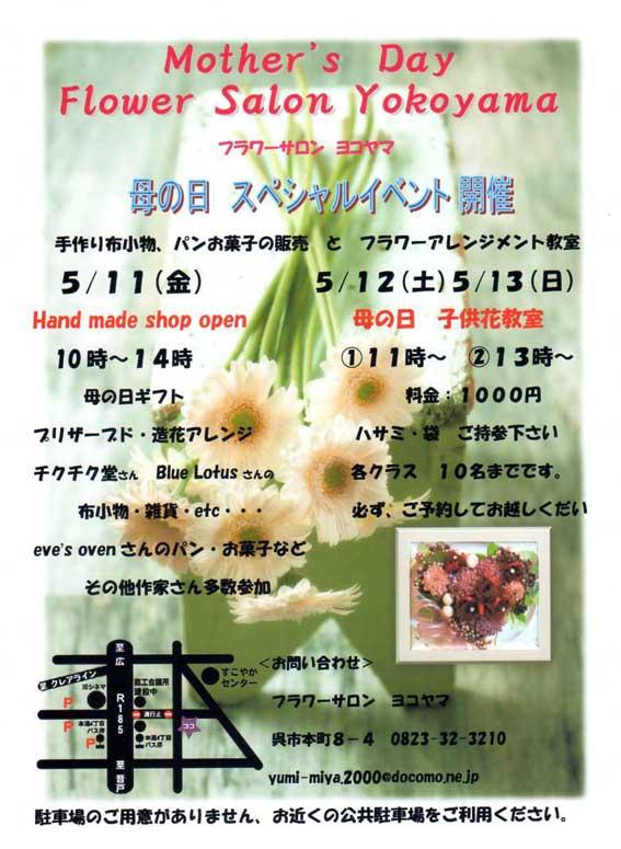 母の日イベントポスター