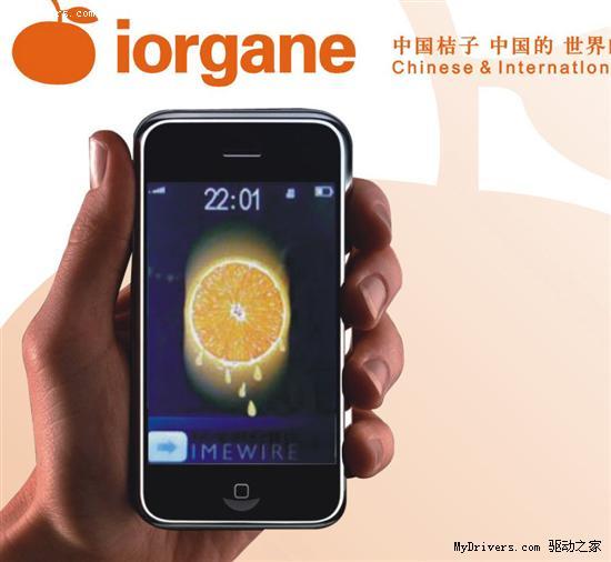 iphoneパクリ