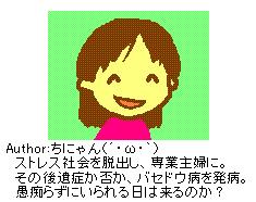 ちにゃん(´・ω・`)