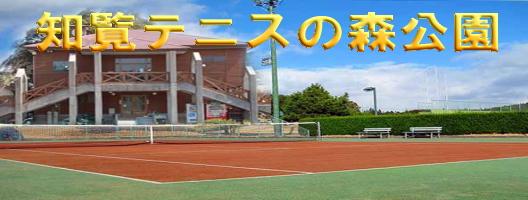 知覧テニスの森公園オフィシャルブログ【知覧で茶々チャ!Shall we テニス?】