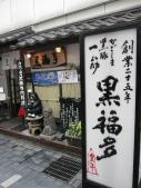 人吉・鹿児島・宮崎旅行 097