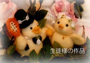 ひよこちゃん結婚式