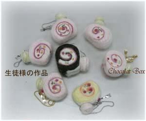 羊毛小物クラス(木)ロールケーキ