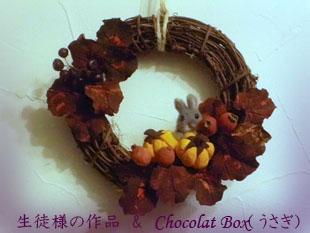 生徒様のリース&Chocolat Boxうさぎ