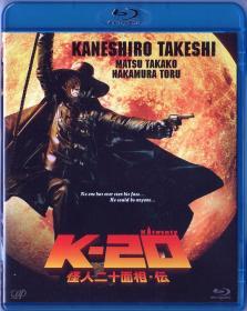 Blu-ray_K-20_怪人二十面相_伝-1