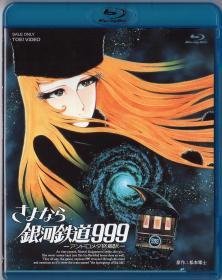 Blu-ray_さよなら銀河鉄道999_1