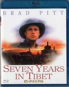 Blu-ray_SEVEN_YEARS_IN_TIBET-1