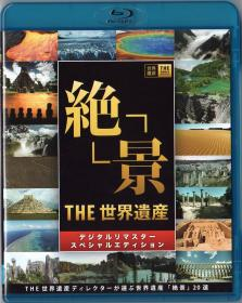 Blu-ray_THE_WORLD_HERITAGE_Zekkei-1