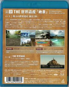 Blu-ray_THE_WORLD_HERITAGE_Zekkei-2