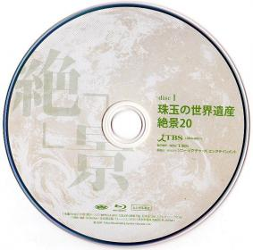Blu-ray_THE_WORLD_HERITAGE_Zekkei-Disc1