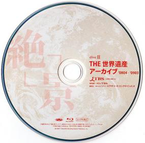 Blu-ray_THE_WORLD_HERITAGE_Zekkei-Disc2