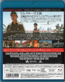 Blu-ray_VALKYRIE-2