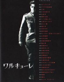 Blu-ray_VALKYRIE-3