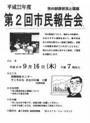 2010.09.16市民報告会