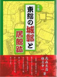 『東総の城郭と居館跡』表紙