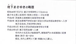 地下誠幸カード-2