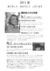 鎌倉金チラシ-1