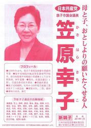 笠原幸子チラシ-1